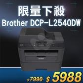 【限量下殺20台】Brother DCP-L2540DW 無線雙面多功能黑白雷射複合機
