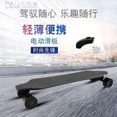 電動四輪滑板成人代步通勤車競速防水高續航體感遙控加楓大輪熱銷YXS「交換禮物」
