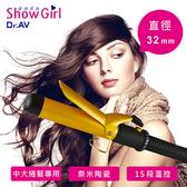 【N Dr.AV聖岡科技】ShowGilr 時尚金奈米陶瓷智能溫控造型捲髮棒(HI-A32)