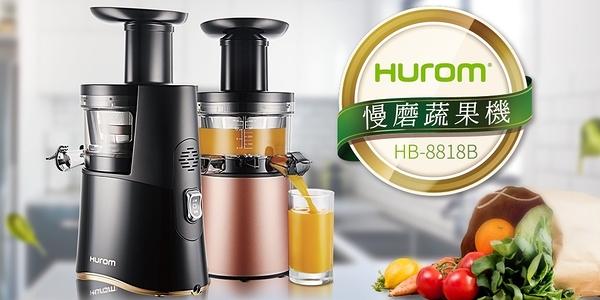 端午好禮~韓國原裝HUROM 慢磨蔬果機 HB-8818B 料理機 果汁機 攪拌機 榨汁機 冰淇淋機 研磨機