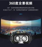 VR虛擬眼鏡 虛擬現實3d眼鏡智慧wifi頭戴式4k影院VR眼鏡igo 夢藝家