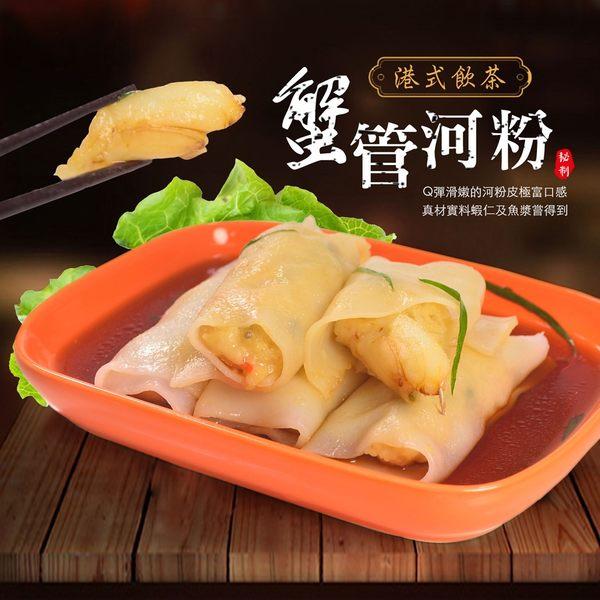【大口市集】港點大蟹管肉河粉5包(約500g/10條/包)