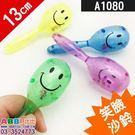 A1080★笑臉沙鈴#小#玩具#DIY#...