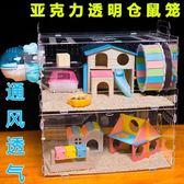 倉鼠籠子超大別墅亞克力金絲熊透明雙層倉鼠窩寵物用品基礎籠igo