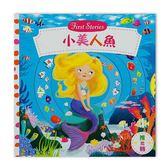 小美人魚-推拉轉 適合年齡:1歲以上 上人文化出版 推拉轉系列 童話故事 公司貨全新 厚紙書
