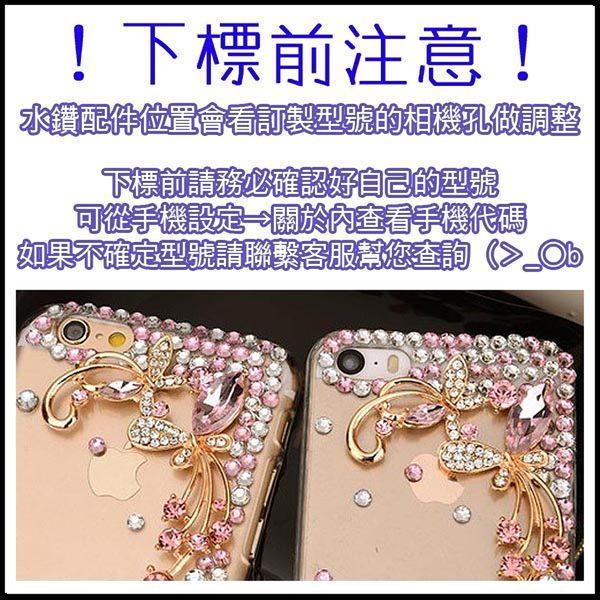 小米8 紅米Note5 華為P20 Vivo V9 Nokia LG G7 Zenfone5 蝴蝶飛舞 水鑽殼 手機殼 貼鑽殼 蝴蝶 水鑽手機殼