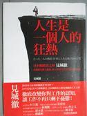 【書寶二手書T2/心靈成長_KHF】人生是一個人的狂熱:日本暢銷書之神見城徹化憂鬱_見城徹