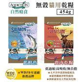 *KING WANG*【嚐鮮價】紐西蘭ADDICTION自然癮食《無穀貓乾糧-藍鮭魚|鹿肉》454g/包