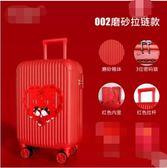 結婚行李箱女旅行箱大紅色子母拉桿箱