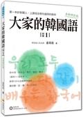 大家的韓國語〈初級1〉全新修訂版(1課本+1習作,防水書套包裝,隨書附贈標準韓語發..