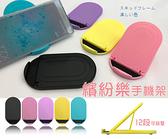 【CD紋立架繽紛手機架】12段式可調整角度超薄收納好攜帶底部防滑設計手機支架懶人架手機架