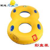 游泳圈 加厚環保雙人雙色8字泳圈 加厚安全親子情侶救生學習兒童成人泳圈 酷動3c