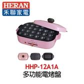 【HERAN 禾聯】 HHP-12A1A 多功能電烤盤