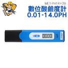 MET-PH14+2B (0.01-14.0PH)數位酸鹼度計 / 自動校正無背光功能