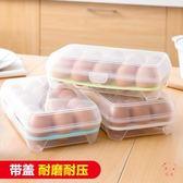 雞蛋收納盒冰箱雞蛋盒食物保鮮盒雞蛋托雞蛋格廚房透明塑料盒子放雞蛋收納盒 1件免運