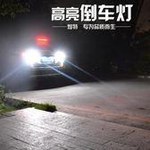 汽車led倒車燈超亮流氓燈led超亮倒車燈改裝鷹眼輔助燈T15T201156 英雄聯盟