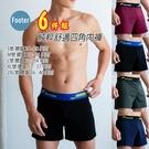Footer 純粹舒適四角內褲 6件超值組 男性 寬鬆版內褲 EF01S