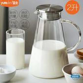 冷水壺涼水杯家用大容量晾白開水瓶耐熱無鉛玻璃防爆耐高溫冷水壺果汁杯  全館限時88折