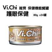 維齊-保健機能餐罐-護眼保健80g*24罐-箱購
