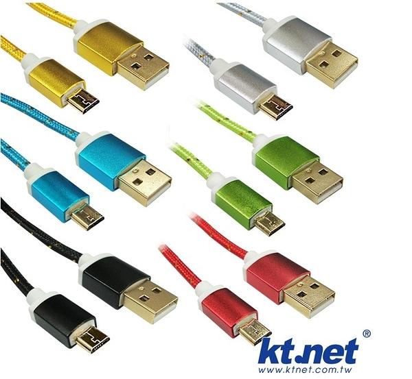 新竹【超人3C】Kt.net USB 馬卡龍黃金線 1.5米 黑色 0010056
