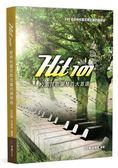 Hit101校園民歌鋼琴百大首選(二版)