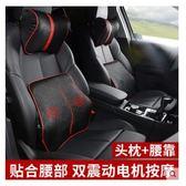 汽車腰靠護腰靠墊腰墊車用座椅靠背墊記憶棉電動按摩腰部支撐腰枕 露露日記