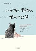 (二手書)小女孩、野狼、女人和公牛