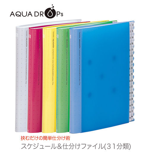 LIHIT LAB. AQUA DROPS 31格多功能資料夾 (A-4402)~專利設計文件不會掉
