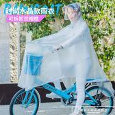自行車雨衣單人有袖時尚單車電動車成人男女學生騎行防水透明雨披『韓女王』