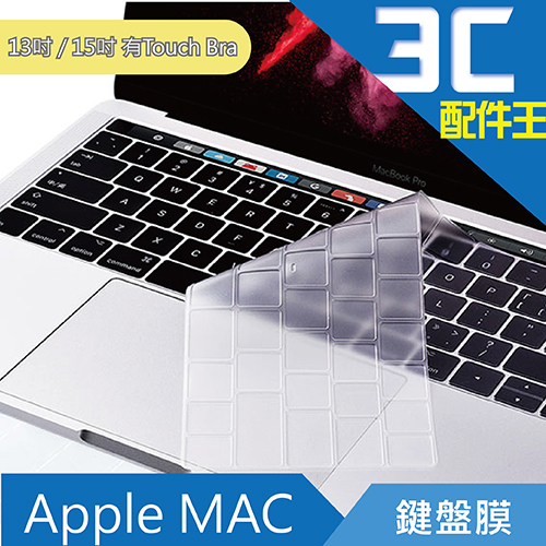 Apple Mac Book Pro 13吋 / 15吋 有Touch Bar 鍵盤膜(款式2) TPU 保護膜 果凍膜