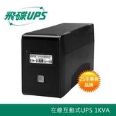FT飛碟【220V】1KVA 在線互動式 UPS不斷電系統 FT-1000BS