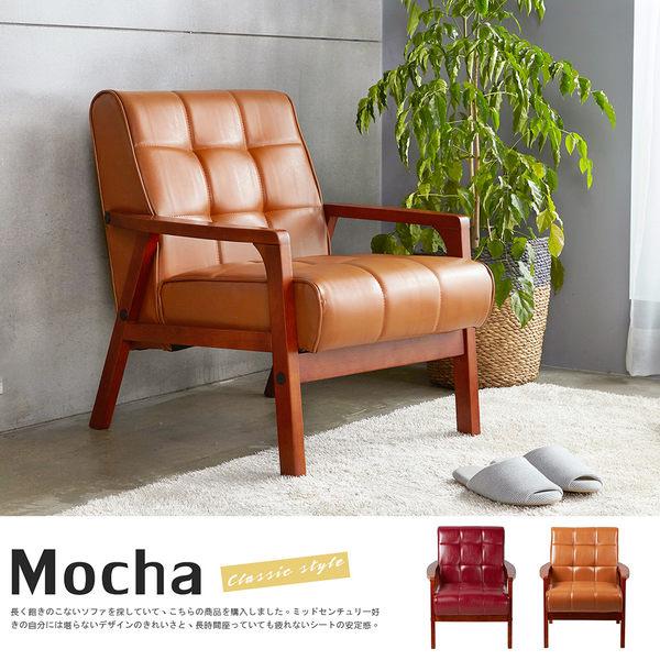 限量出清 Mocha 北歐現代風胡桃木深色皮單人沙發-2色《特惠品》【H&D DESIGN 】