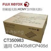 Fuji Xerox 原廠原裝感光鼓 CT350983 (KCMY 含四個光鼓) 適用 DocuPrint CP405d/CM405df