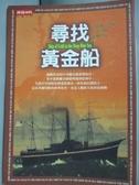 【書寶二手書T4/科學_JSM】尋找黃金船_蓋瑞‧金德, 范昱峰