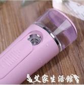 蒸臉器補水儀便攜噴霧充電牛奶冷噴蒸臉器補水保濕面部迷你美容儀聖誕節