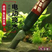 魚缸換水器 電動吸水洗沙器清理魚便垃圾魚缸清潔工具抽水管 BT5579【花貓女王】