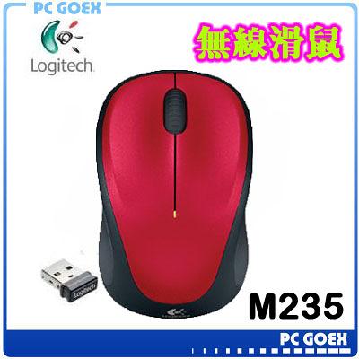 羅技 Logitech M235 紅 無線光學滑鼠☆pcgoex軒揚☆