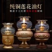 紫運一品純銅酥油燈家用供奉招財液體酥油燈佛堂素油燈供佛燈燭台 夢露