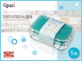 璀璨水晶海綿肥皂盒(五款)《Midohouse》