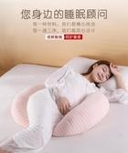 孕婦枕頭側睡枕多功能托腹U型枕側臥枕孕抱枕