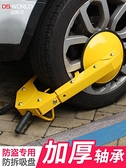 停車鎖 小吸盤式鎖車器汽車輪胎鎖車輪鎖亂停車位防占用神器城管專用地鎖 WJ米家