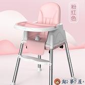 兒童餐椅吃飯可折疊便攜式嬰兒椅子多功能餐桌椅【淘夢屋】