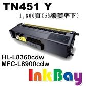 BROTHER TN-451 Y 相容碳粉匣(黃色)【適用】HL-L8360cdwMFC-L8900cdw /另有TN451BK/TN451C/TN451M/TN451Y