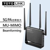 [富廉網]【TOTOLINK】A950RG AC1200 雙頻Giga超世代 WIFI路由器
