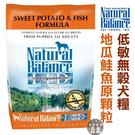 台北汪汪美國NB.Natural Balance.地瓜鮭魚全犬低敏配方【4.5磅】