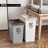 日式垃圾桶家用廚房客北歐創意廳衛生間浴室臥室辦公室【奇妙商鋪】