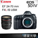 Canon EOS 5D4 5DIV 24-70mm F4L IS USM 現折萬元 總代理公司貨