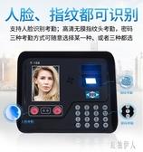 考勤機 指紋人臉一體機智慧指紋刷臉員工臉部簽到器打卡機『紅袖伊人』