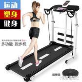 跑步機家用靜音健身器材迷你折疊機械走步機室內運動 js21611『東京潮流』