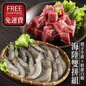 【免運】骰子牛排+鮮甜白蝦 海陸雙拼組(骰子牛*4+白蝦*4)